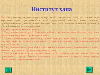 Институт хана Хан как глава царствующего рода и верховный сюзерен всех казахс...