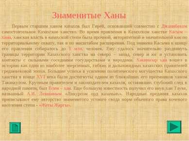 Первым старшим ханом казахов был Гирей, основавший совместно с Джанибеком сам...