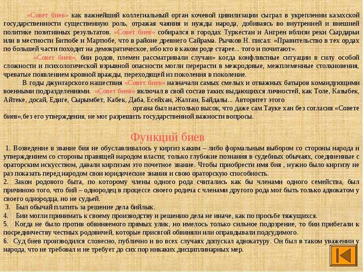 «Совет биев» как важнейший коллегиальный орган кочевой цивилизации сыграл в у...