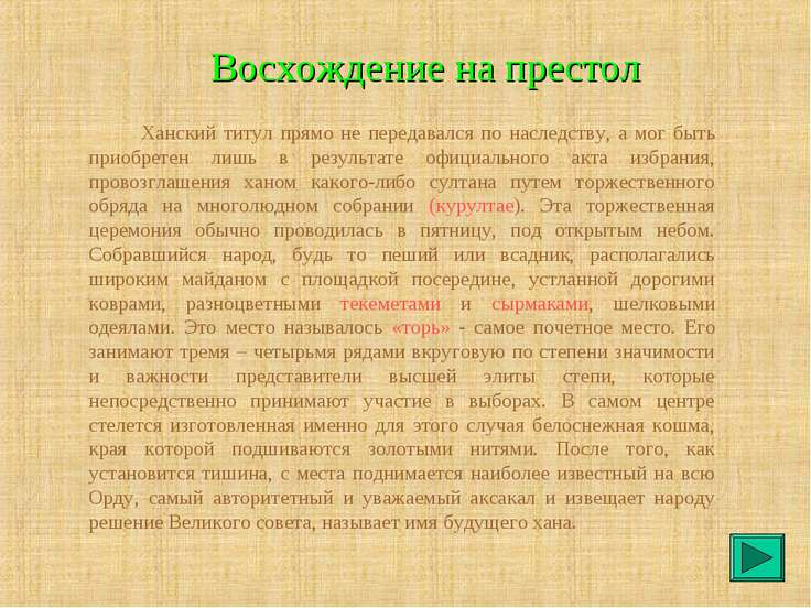 Восхождение на престол Ханский титул прямо не передавался по наследству, а мо...
