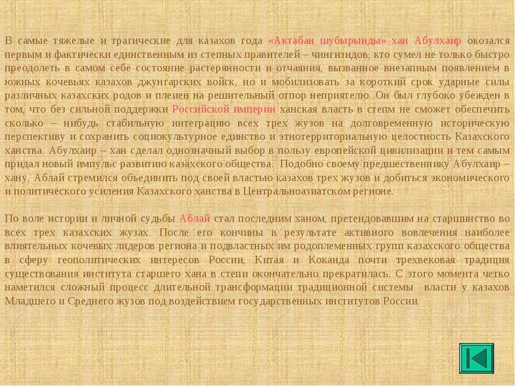 В самые тяжелые и трагические для казахов года «Актабан шубырынды» хан Абулха...