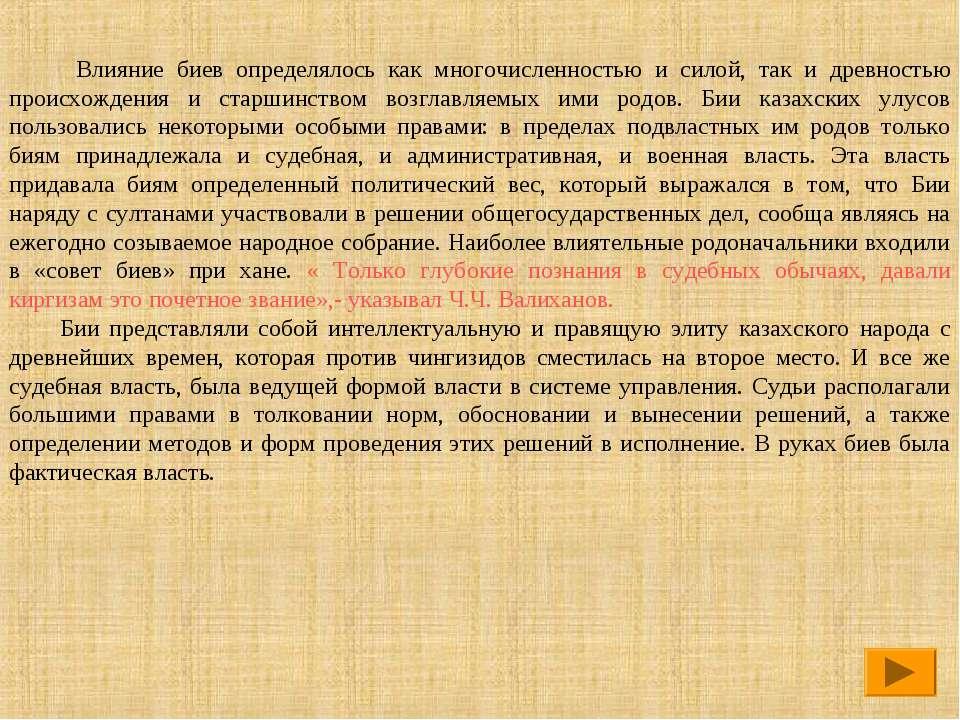 Влияние биев определялось как многочисленностью и силой, так и древностью про...