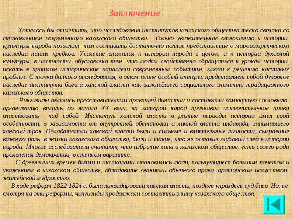Заключение  Хотелось бы отметить, что исследования институтов казахского общ...