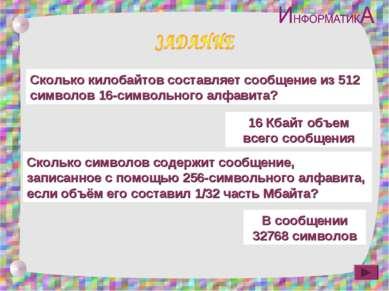 Сколько килобайтов составляет сообщение из 512 символов 16-символьного алфави...