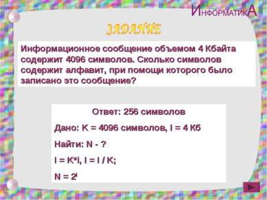 Информационное сообщение объемом 4 Кбайта содержит 4096 символов. Сколько сим...