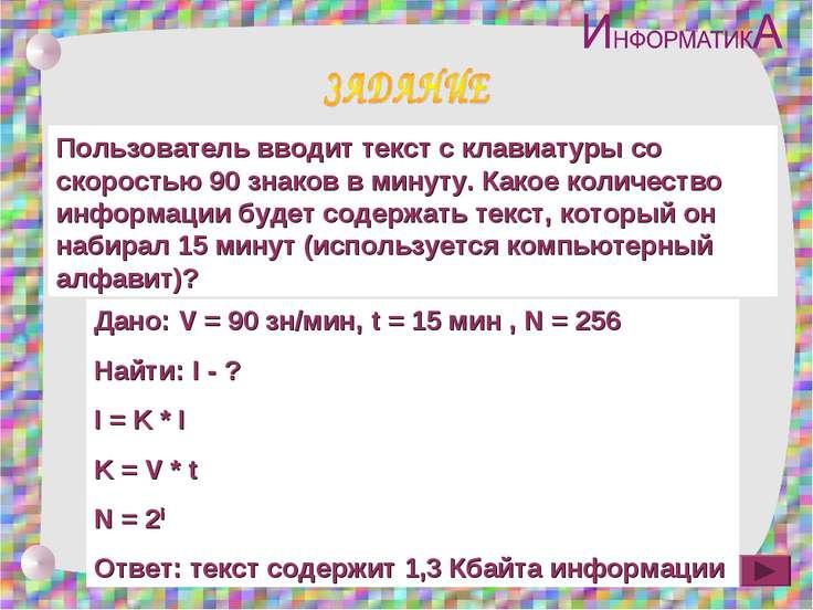Пользователь вводит текст с клавиатуры со скоростью 90 знаков в минуту. Какое...