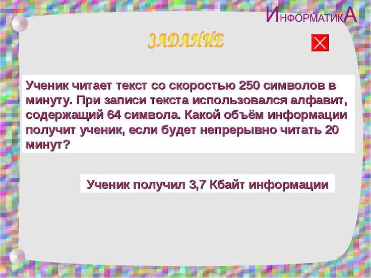 Ученик читает текст со скоростью 250 символов в минуту. При записи текста исп...