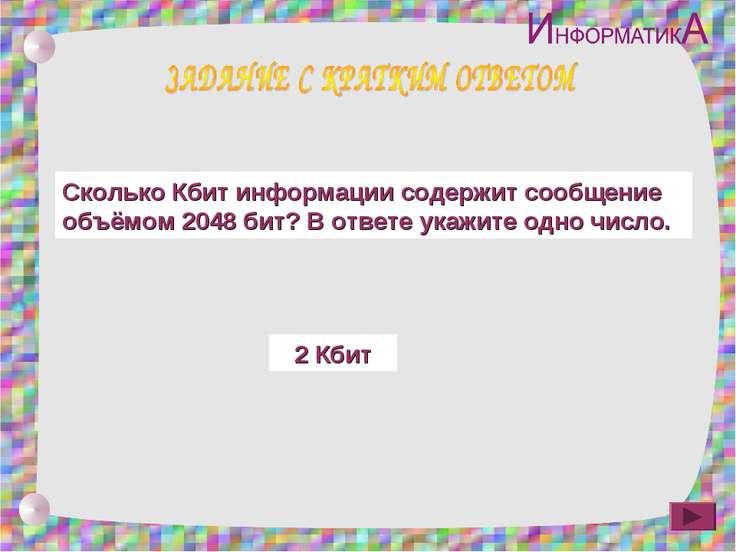 Сколько Кбит информации содержит сообщение объёмом 2048 бит? В ответе укажите...