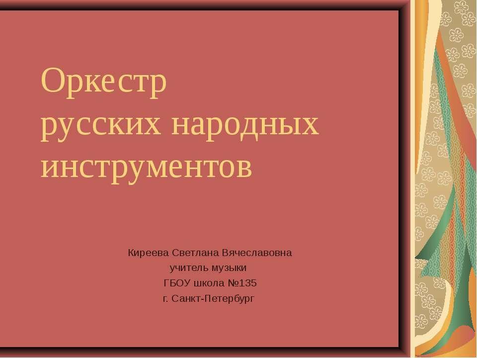 Оркестр русских народных инструментов Киреева Светлана Вячеславовна учитель м...