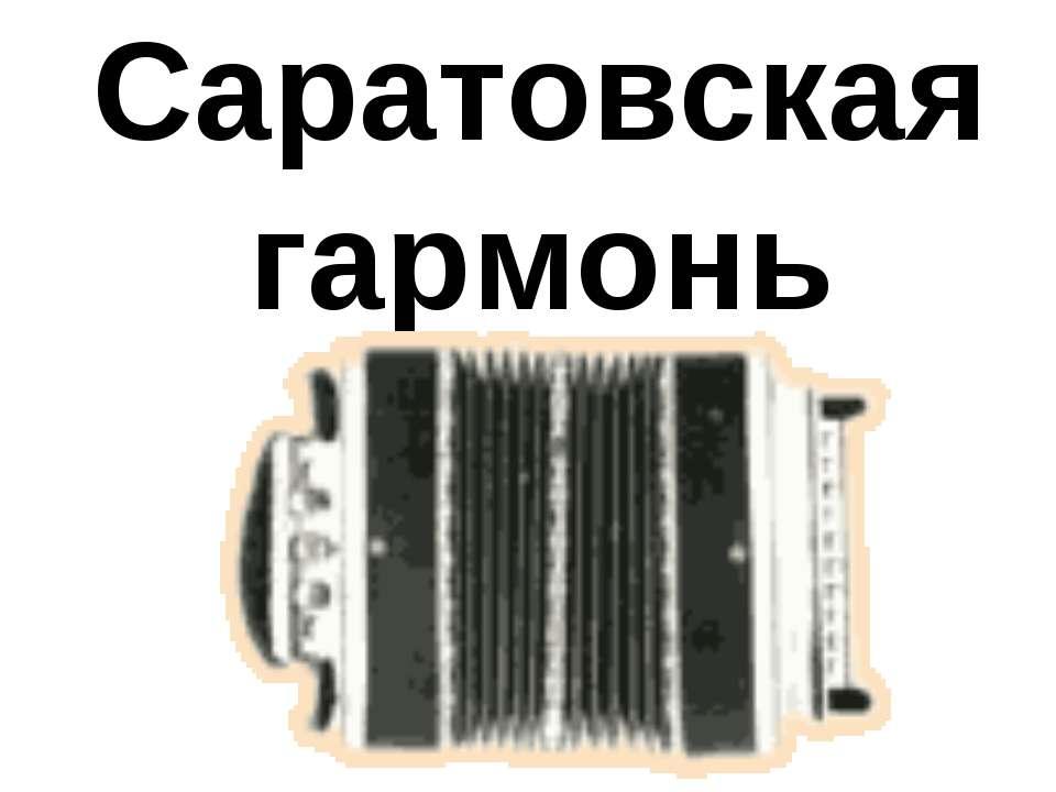 Саратовская гармонь