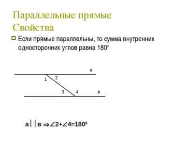 Параллельные прямые Признаки Если сумма внутренних односторонних углов равна ...