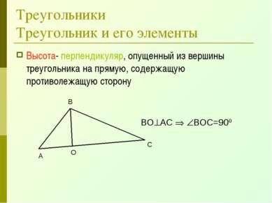 Треугольники Треугольник и его элементы Высота- перпендикуляр, опущенный из в...