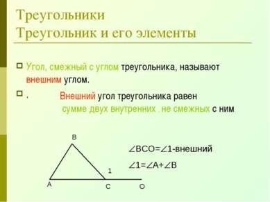 Треугольники Треугольник и его элементы Угол, смежный с углом треугольника, н...