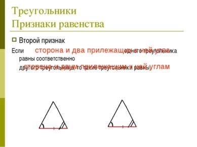 Треугольники Признаки равенства Второй признак Если сторона и два прилежащих ...