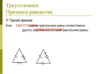 Треугольники Признаки равенства Третий признак Если три стороны одного треуго...