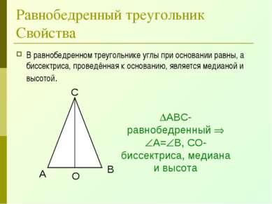 Равнобедренный треугольник Свойства В равнобедренном треугольнике углы при ос...