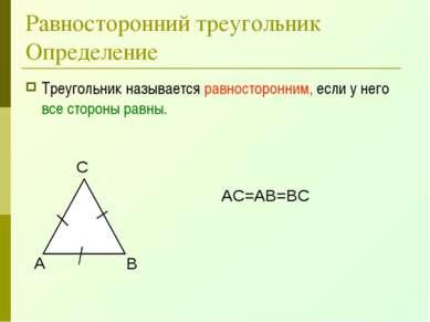 Равносторонний треугольник Определение Треугольник называется равносторонним,...