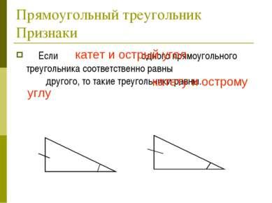 Прямоугольный треугольник Признаки Если катет и острый угол одного прямоуголь...