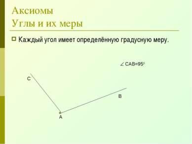 Аксиомы Углы и их меры Каждый угол имеет определённую градусную меру. А В С С...