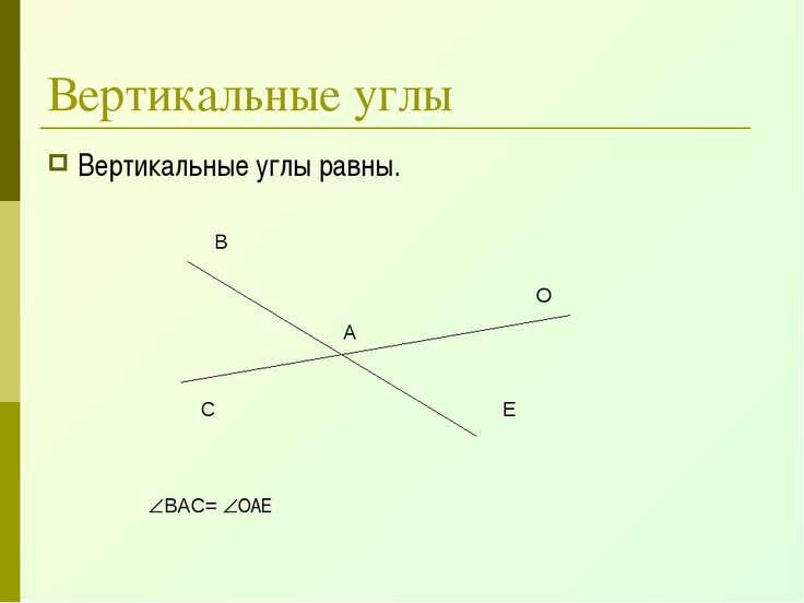 Вертикальные углы Вертикальные углы равны. А В С О Е ВАС= ОАЕ