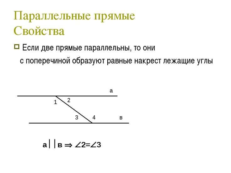 Параллельные прямые Признаки Если две прямые с поперечиной образуют равные на...