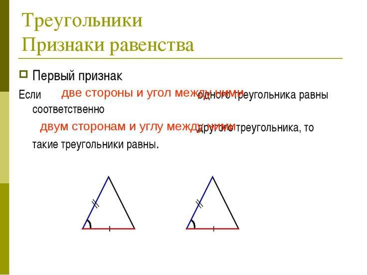 Треугольники Признаки равенства Первый признак Если две стороны и угол между ...