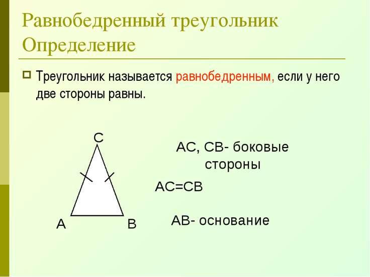 Равнобедренный треугольник Определение Треугольник называется равнобедренным,...