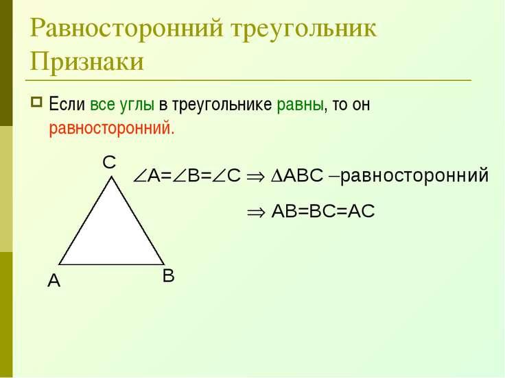 Равносторонний треугольник Признаки Если все углы в треугольнике равны, то он...