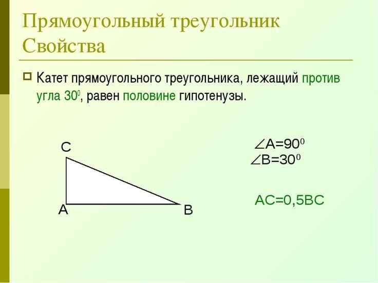 Прямоугольный треугольник Свойства Катет прямоугольного треугольника, лежащий...