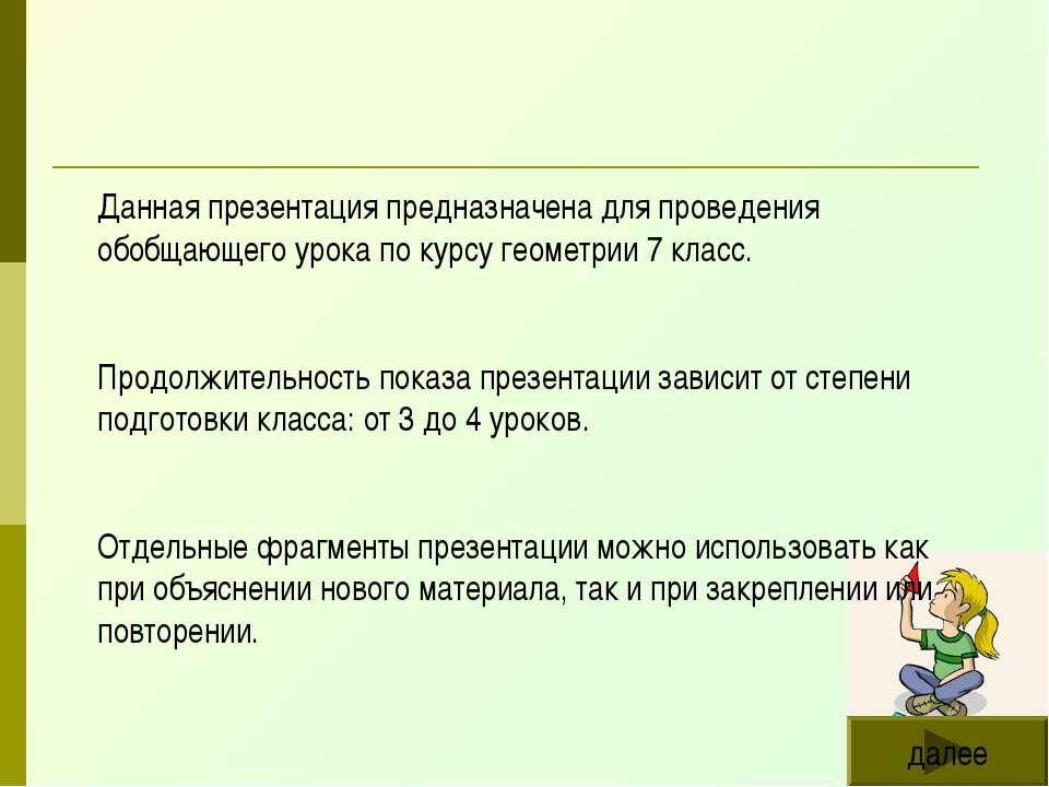 Данная презентация предназначена для проведения обобщающего урока по курсу ге...