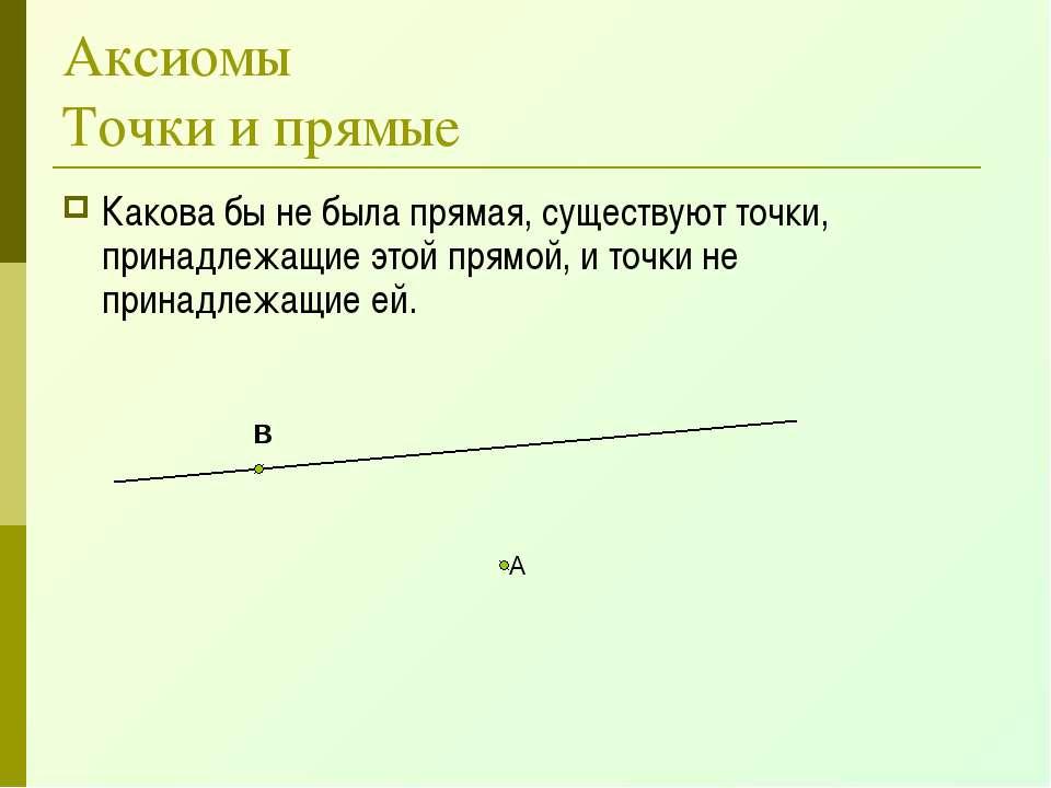 Аксиомы Точки и прямые Какова бы не была прямая, существуют точки, принадлежа...