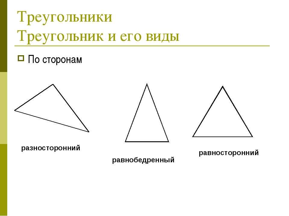 Треугольники Треугольник и его виды По сторонам разносторонний равнобедренный...