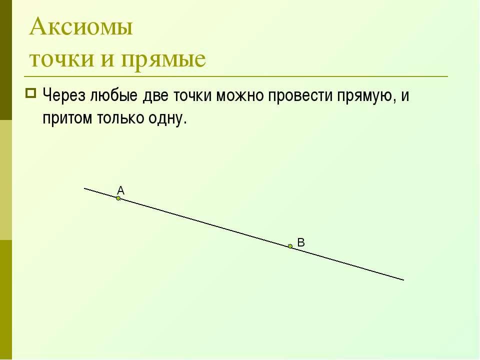 Аксиомы точки и прямые Через любые две точки можно провести прямую, и притом ...