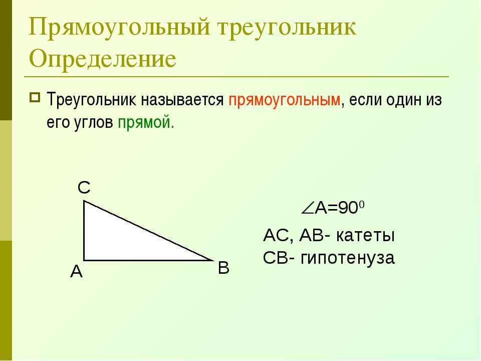 Прямоугольный треугольник Определение Треугольник называется прямоугольным, е...