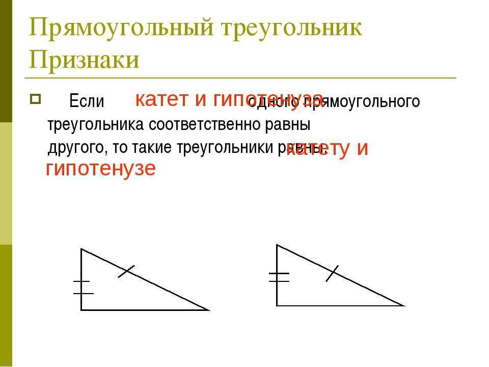 Прямоугольный треугольник Признаки Если катет и гипотенуза одного прямоугольн...