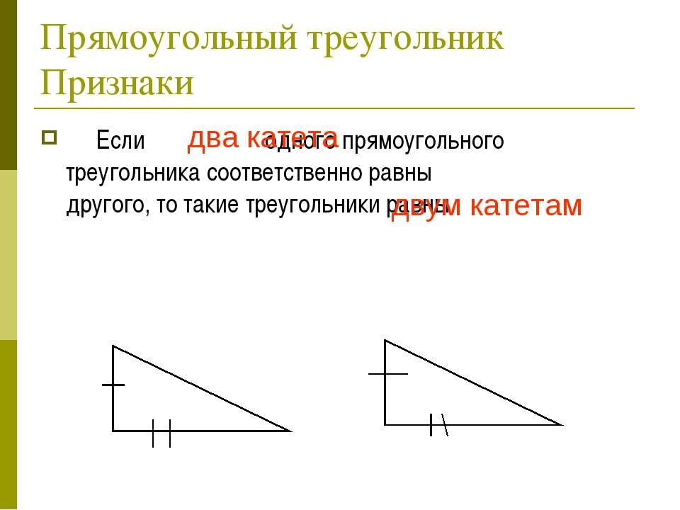 Прямоугольный треугольник Признаки Если два катета одного прямоугольного треу...