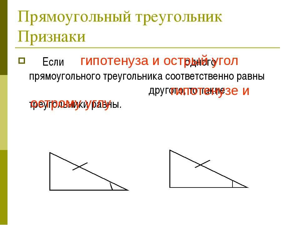Прямоугольный треугольник Признаки Если гипотенуза и острый угол одного прямо...