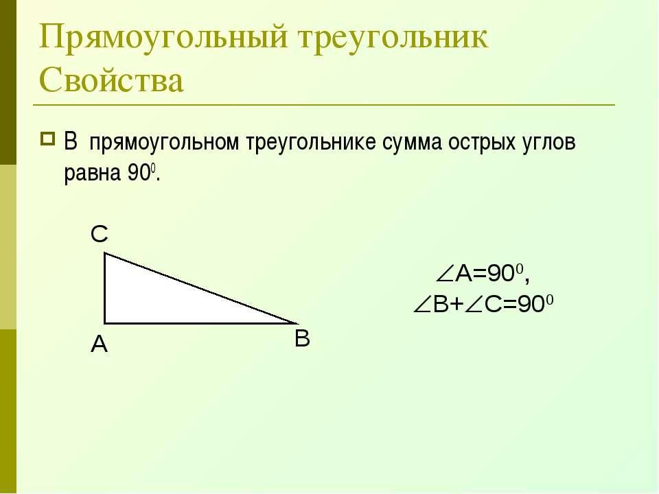 Прямоугольный треугольник Свойства В прямоугольном треугольнике сумма острых ...
