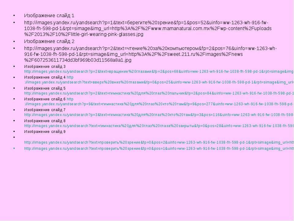 Изображение слайд 1 http://images.yandex.ru/yandsearch?p=1&text=берегите%20зр...
