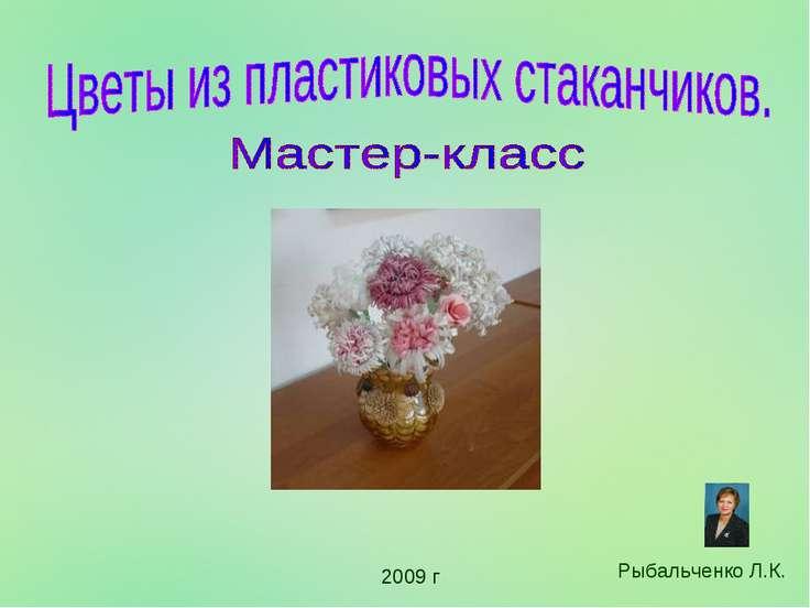 Рыбальченко Л.К. 2009 г