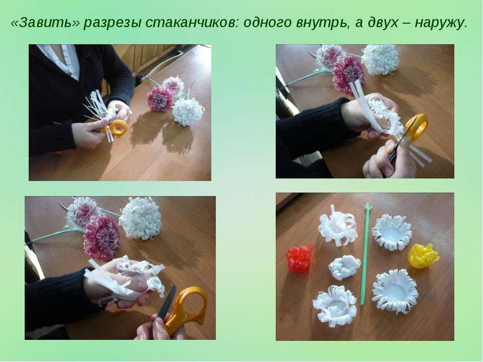 «Завить» разрезы стаканчиков: одного внутрь, а двух – наружу.