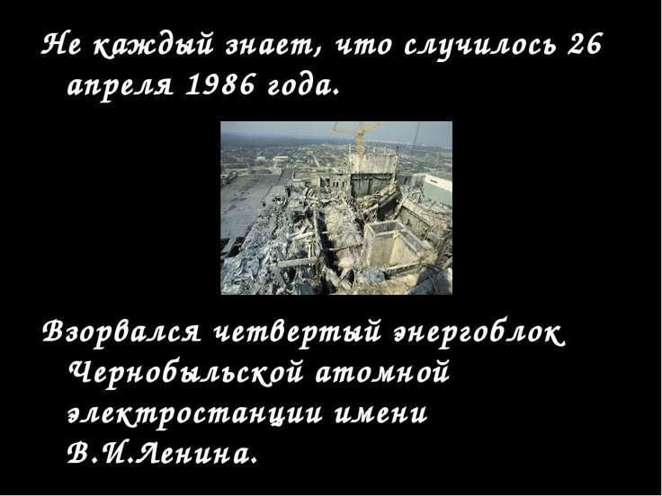 Не каждый знает, что случилось 26 апреля 1986 года. Взорвался четвертый энерг...
