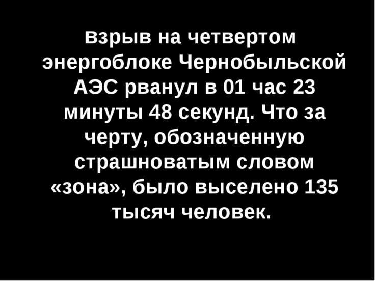 взрыв на четвертом энергоблоке Чернобыльской АЭС рванул в 01 час 23 минуты 48...