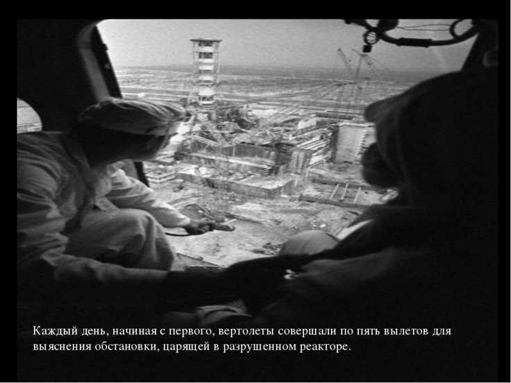 Каждый день, начиная с первого, вертолеты совершали по пять вылетов для выясн...