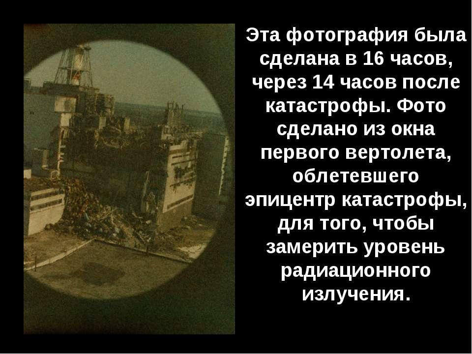 Эта фотография была сделана в 16 часов, через 14 часов после катастрофы. Фото...