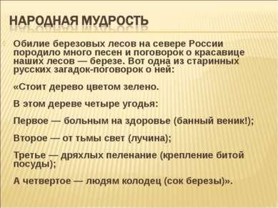Обилие березовых лесов на севере России породило много песен и поговорок о кр...