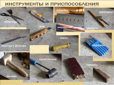 ножницы линейка циркуль карандаш шариковая ручка шило нож киянка ленторез из ...