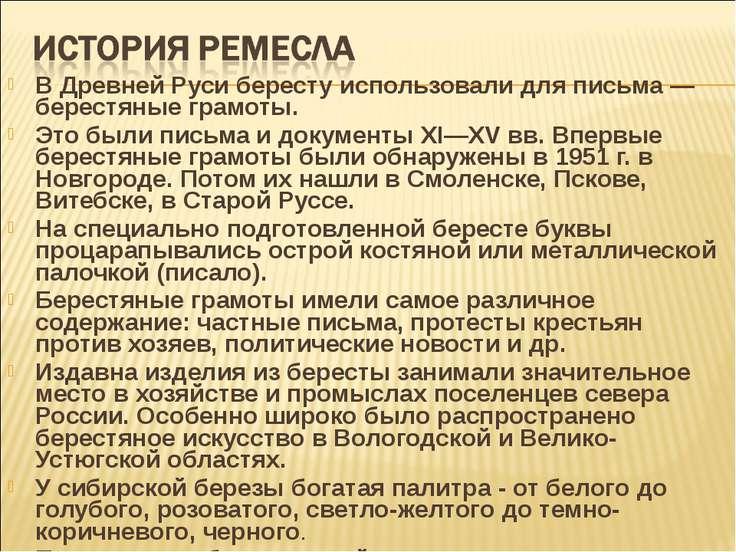 В Древней Руси бересту использовали для письма —берестяные грамоты. Это были ...