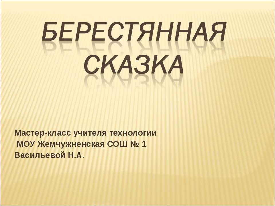 Мастер-класс учителя технологии МОУ Жемчужненская СОШ № 1 Васильевой Н.А.
