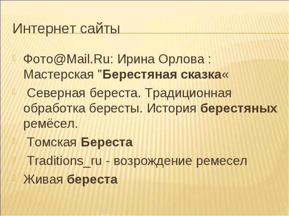 """Интернет сайты Фото@Mail.Ru: Ирина Орлова : Мастерская """"Берестяная сказка« Се..."""